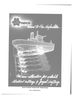 Maritime Reporter Magazine, page 72,  Nov 1985