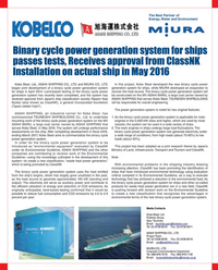 Maritime Reporter Magazine, page 55,  Mar 2016