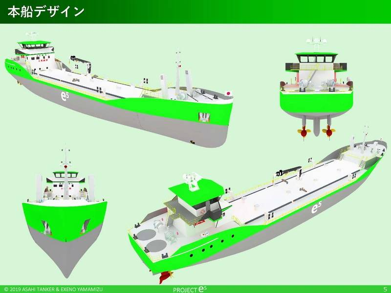 चित्र: कॉपीराइट Asahi टैंकर कंपनी लिमिटेड और Exeno-Yamamizu कॉर्प