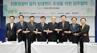 Photo: From left to right: Young-Jun Yoon (CEO of PANASIA), Jun-Sup Shin (CEO of DSEC), Myeong-Ho Ha (CEO of Hyundai Corporation), Ho-Seon Hwang (KOBC), C.K. Yoo (President & CEO of HMM), Seok-Won Seo (President & CEO of SKTI), Kwang-Hun Ahn (CEO of Hyundai Global Service), and Ki-Cheon Nam (CEO of Multi Asset Global Investments)