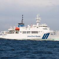 (Photo: Japan Coast Guard)