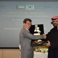 Photo: Kuwait Oil Tanker Company S.A.K