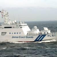 The Japan Coast Guard Ship Hilda (Public domain image)