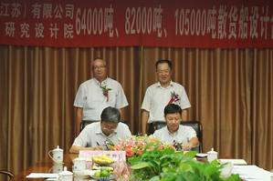 Bulk carrier design contract signing: Photo credit CICJS