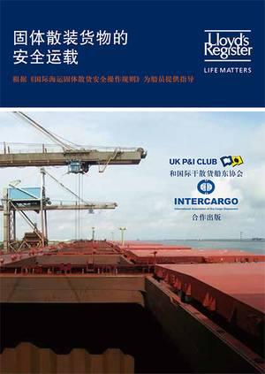 IMSBC Code Pocket Guide Chinese Thumbnail_tcm155-248570.jpg