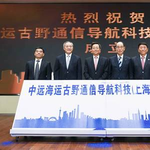 Cosco Forms Joint Venture with Furuno