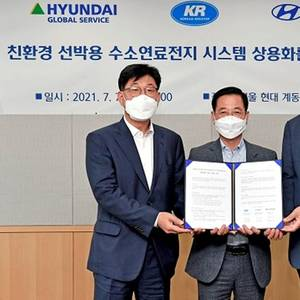 KR Inks MOU with Hyundai on Hydrogen Fuel Cell Systems