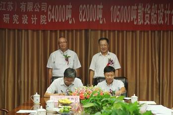 File Bulk carrier design contract signing: Photo credit CICJS