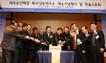 File Center opening: Image courtesy of DSME