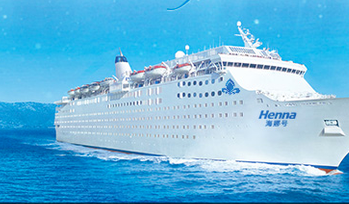 File Cruise ship Henna: Image courtesy of the owners