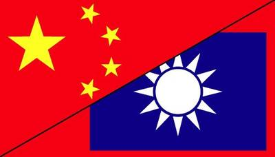 China, Taiwan, flag combination: File CCL image